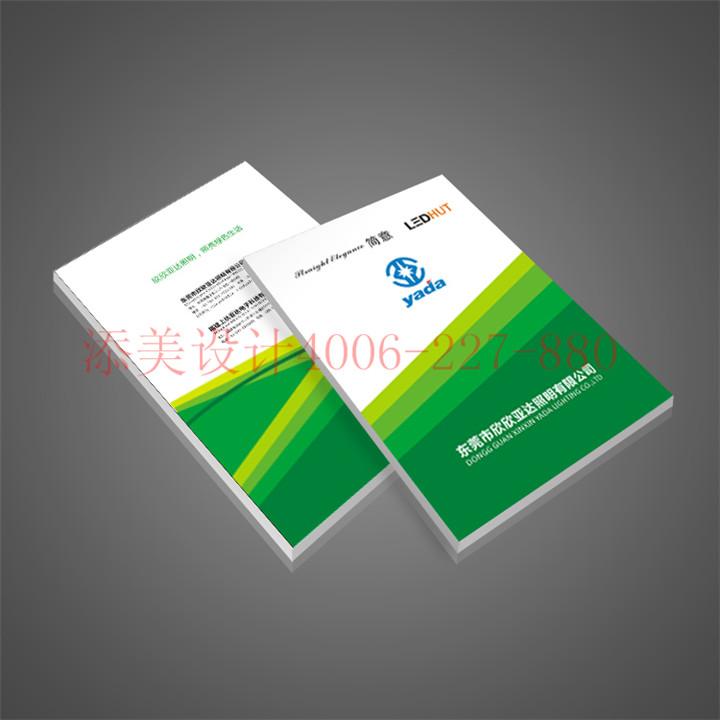 黄江LED配件画册设计-欣欣亚达照明