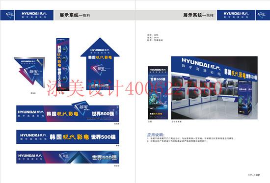 液晶电视机品牌宣传
