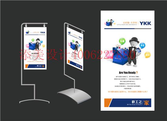 签约深圳吉田拉链有限公司—宣传海报设计