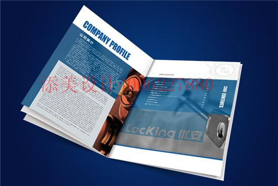 签约深圳市信为精工技术有限公司—锁具画册设计