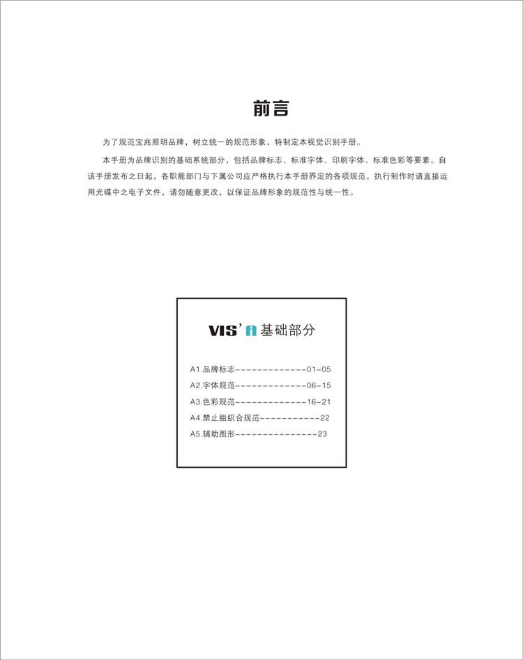 宝兆-VI设计