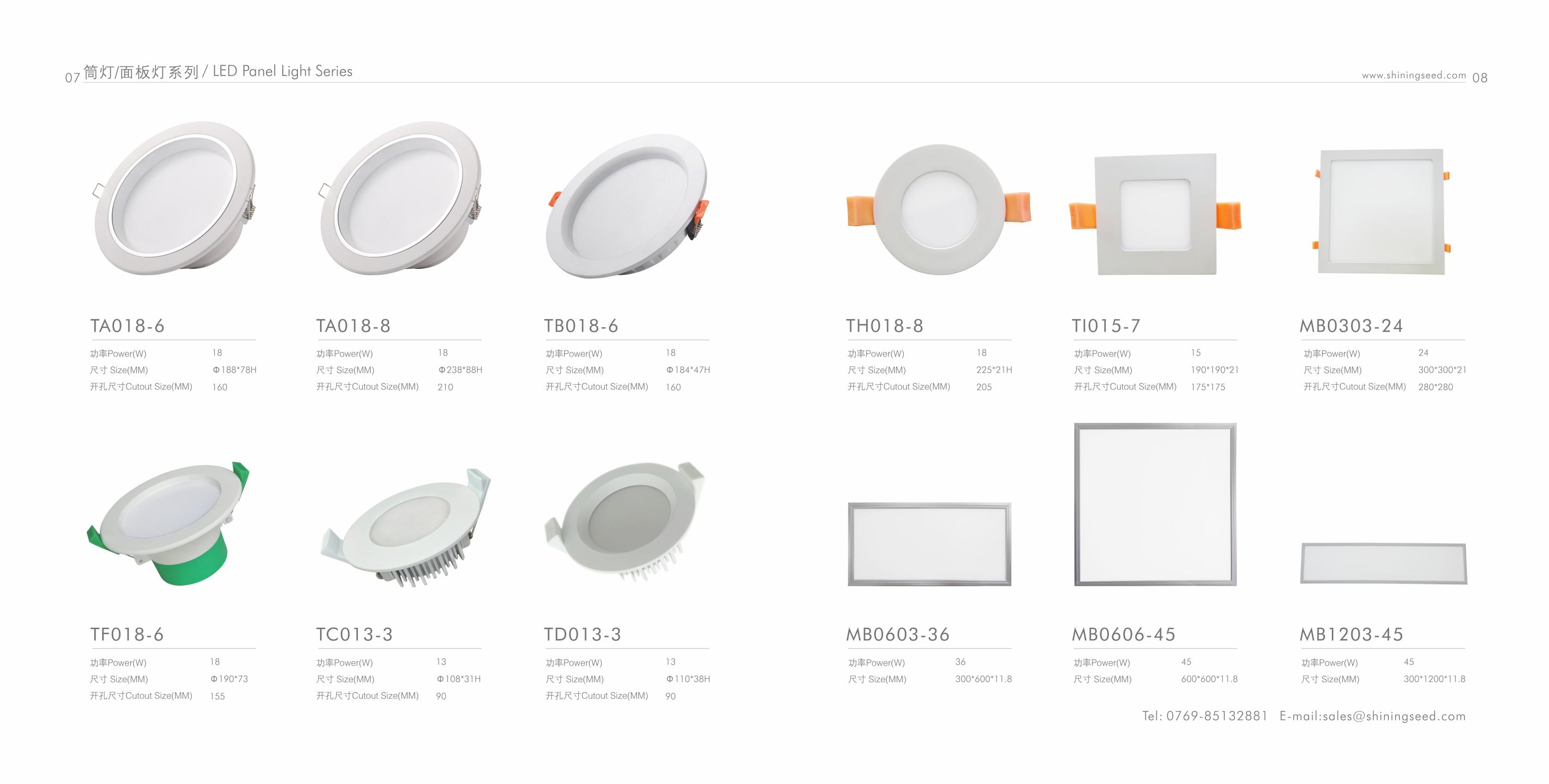 照明灯具画册设计案例