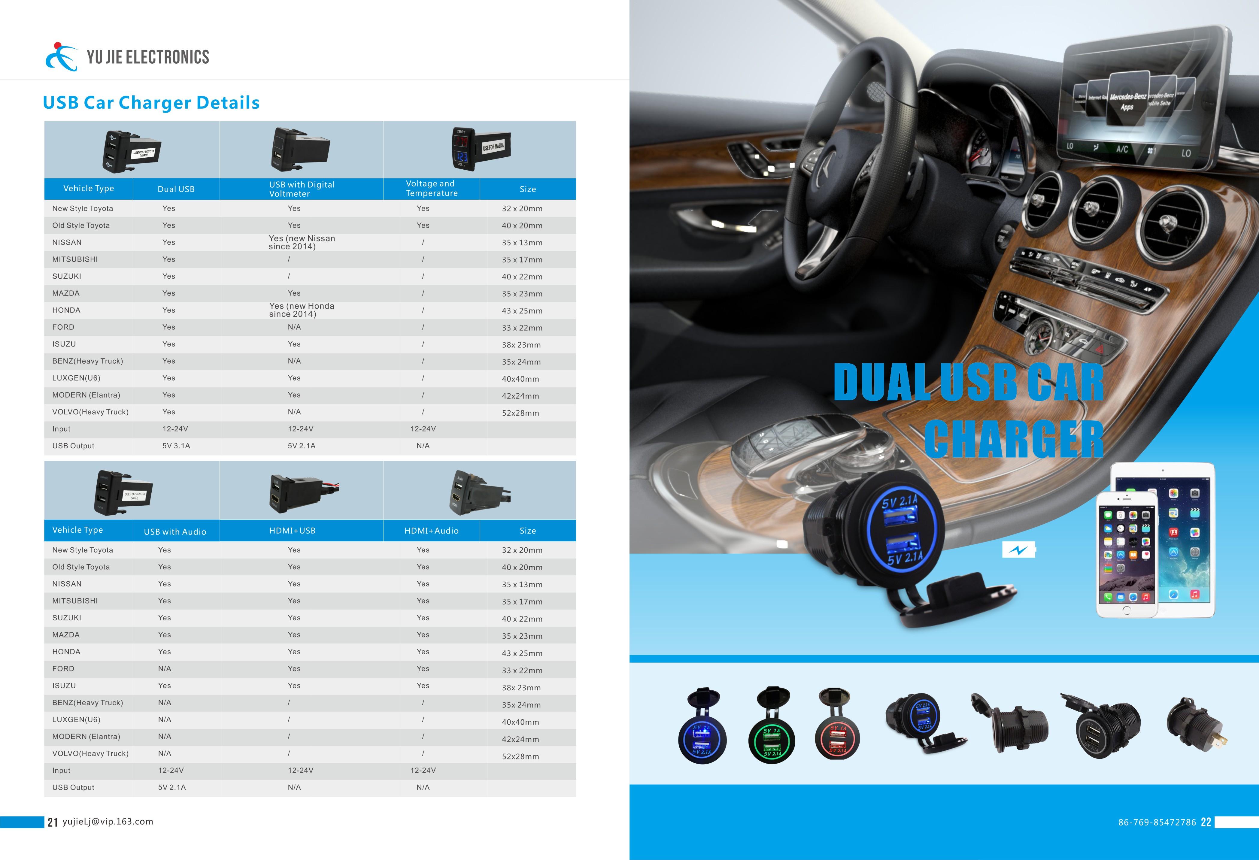 汽车电子配件画册设计案例