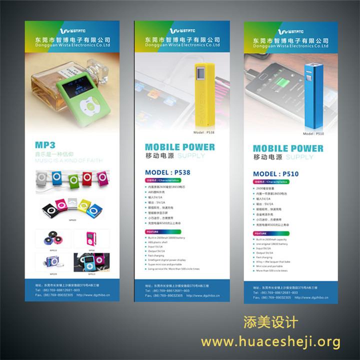 东莞-智博电子-电子-海报设计