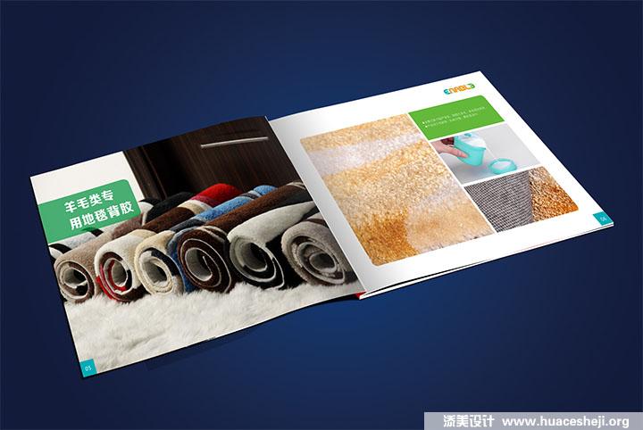 准能新-画册设计-添美设计
