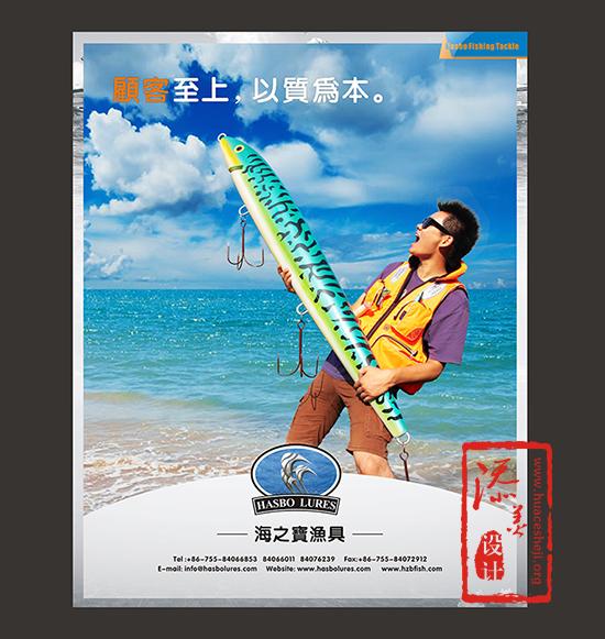 海之宝海报设计案例