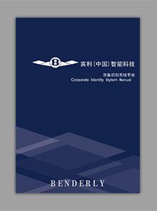 宾利智能科技企业VI设计
