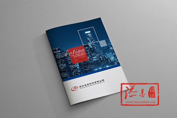 奥天科技画册设计案例欣赏