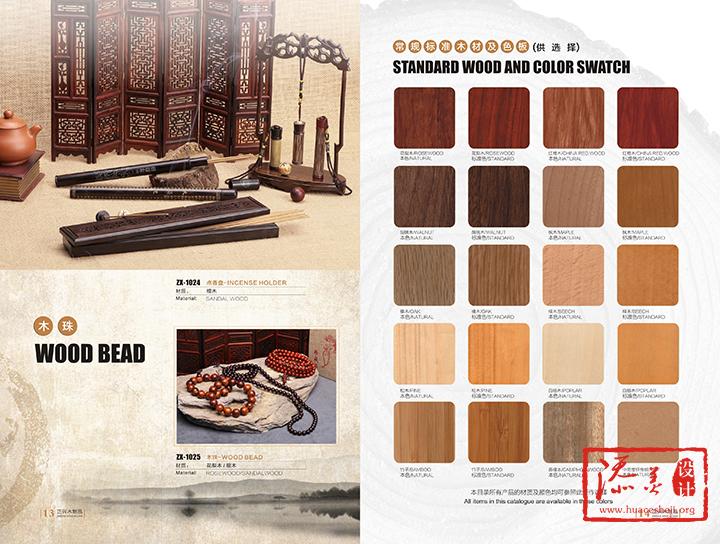 正兴木制品画册设计案例欣赏