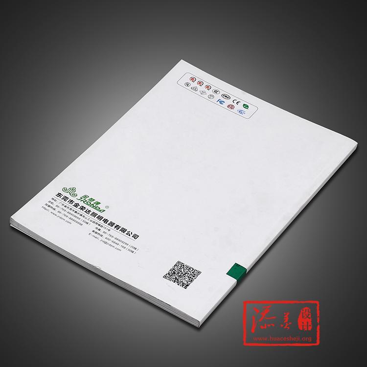 金荣达宣传画册设计案例欣赏