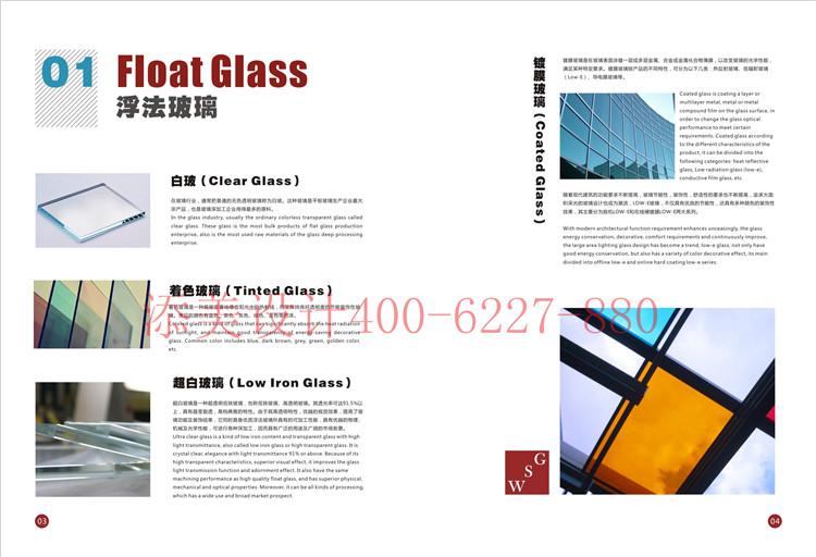 玻璃行业画册设计案例