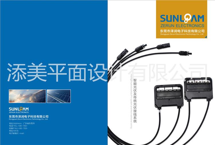 添美签约东莞市泽润电子科技有限公司-画册设计制作