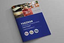 感谢东莞市长安跃展电子厂委托东莞添美设计为跃展电子公司设计印刷公司宣传画册