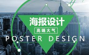 海报设计Poster design