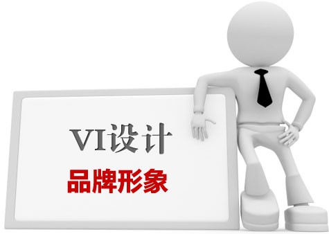 VI设计是什么